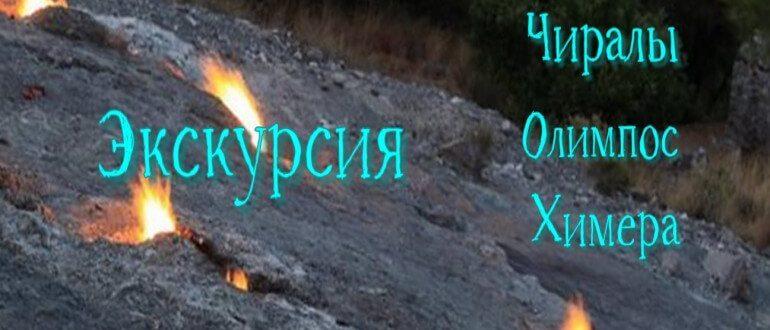 экскурсия Чиралы Олимпос Химера