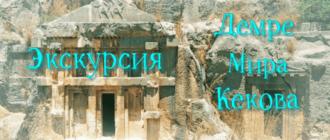 экскурсия Демре-Мира-Кекова